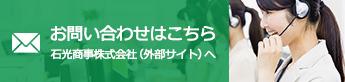 お問い合わせはこちら 石光商事株式会社(外部サイトへ)